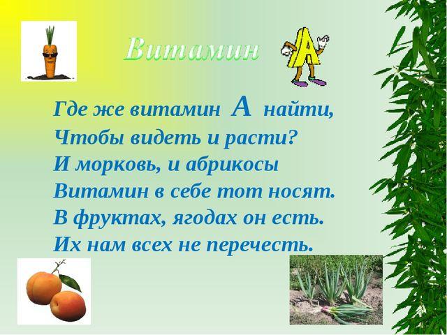 Где же витамин А найти, Чтобы видеть и расти? И морковь, и абрикосы Витамин в...