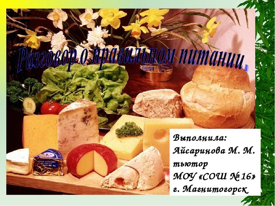 Выполнила: Айсаринова М. М. тьютор МОУ «СОШ № 16» г. Магнитогорск