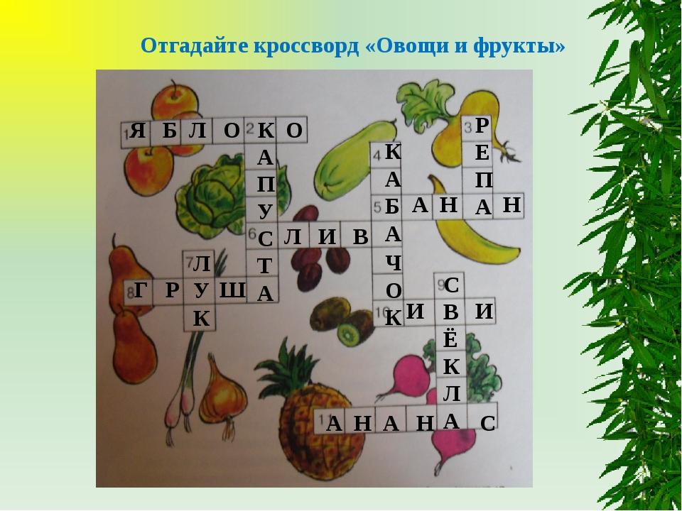 Отгадайте кроссворд «Овощи и фрукты» Я Б Л О К О А П У С Т А Р Е П А К А Б А...