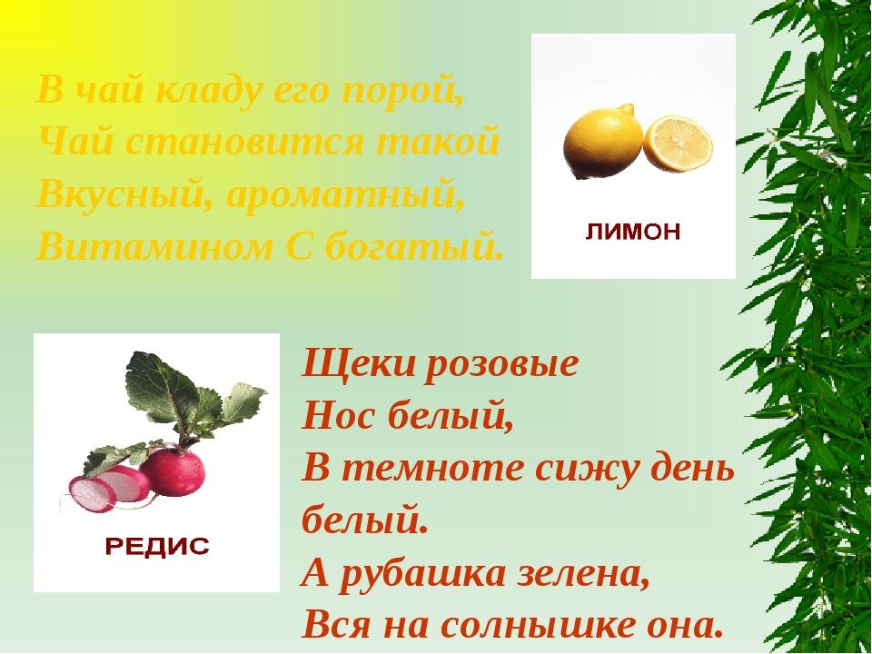В чай кладу его порой, Чай становится такой Вкусный, ароматный, Витамином С б...