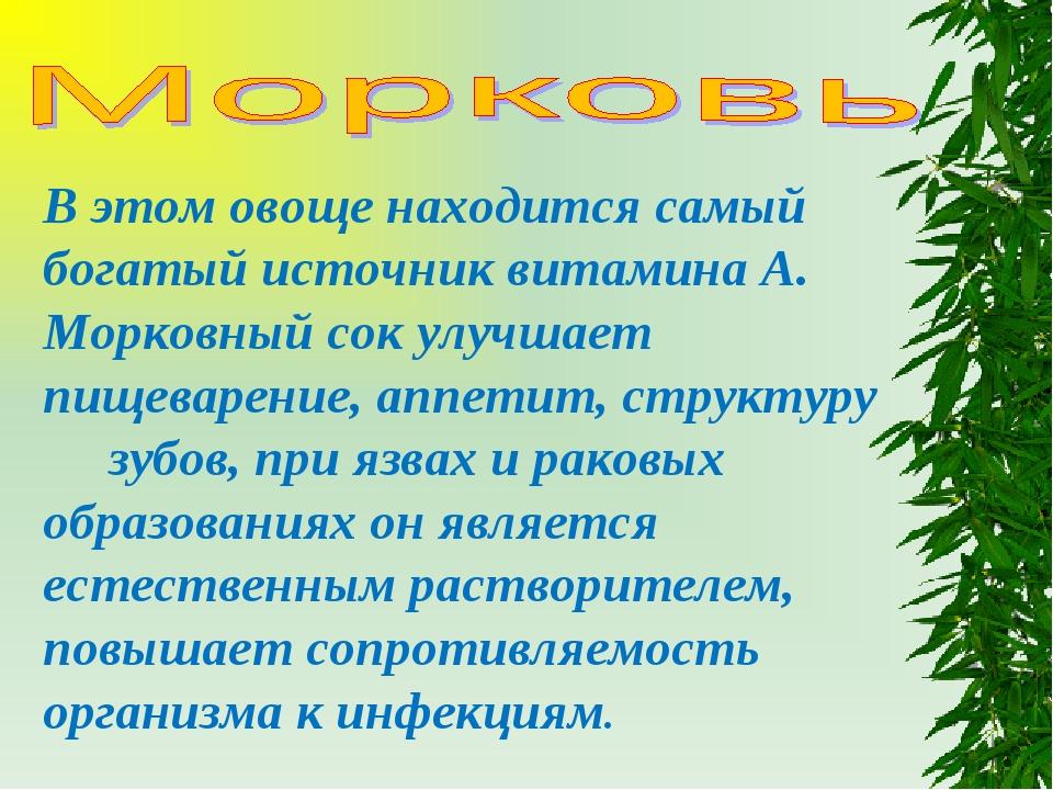 В этом овоще находится самый богатый источник витамина А. Морковный сок улучш...