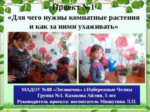Проект №1 «Для чего нужны комнатные растения и как за ними ухаживать» МАДОУ №