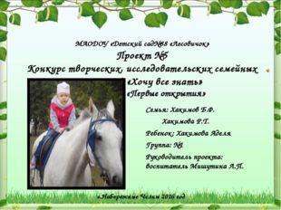 МАОДОУ «Детский сад№88 «Лесовичок» Проект №5 Конкурс творческих, исследовате