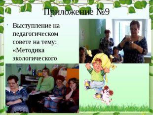 Приложение №9 Выступление на педагогическом совете на тему: «Методика экологи