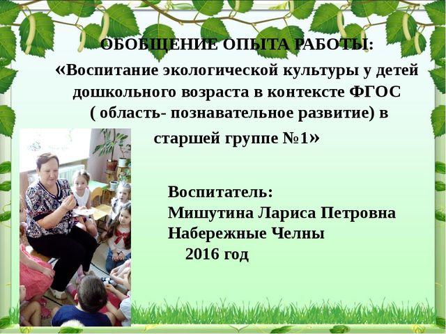 ОБОБЩЕНИЕ ОПЫТА РАБОТЫ: «Воспитание экологической культуры у детей дошкольно...