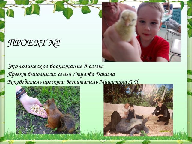 ПРОЕКТ №2 Экологическое воспитание в семье Проект выполнили: семья Стулова Да...