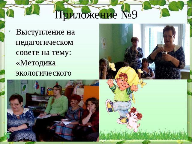 Приложение №9 Выступление на педагогическом совете на тему: «Методика экологи...