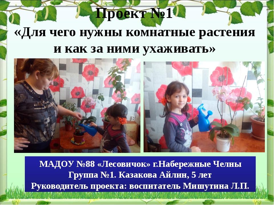 Проект №1 «Для чего нужны комнатные растения и как за ними ухаживать» МАДОУ №...