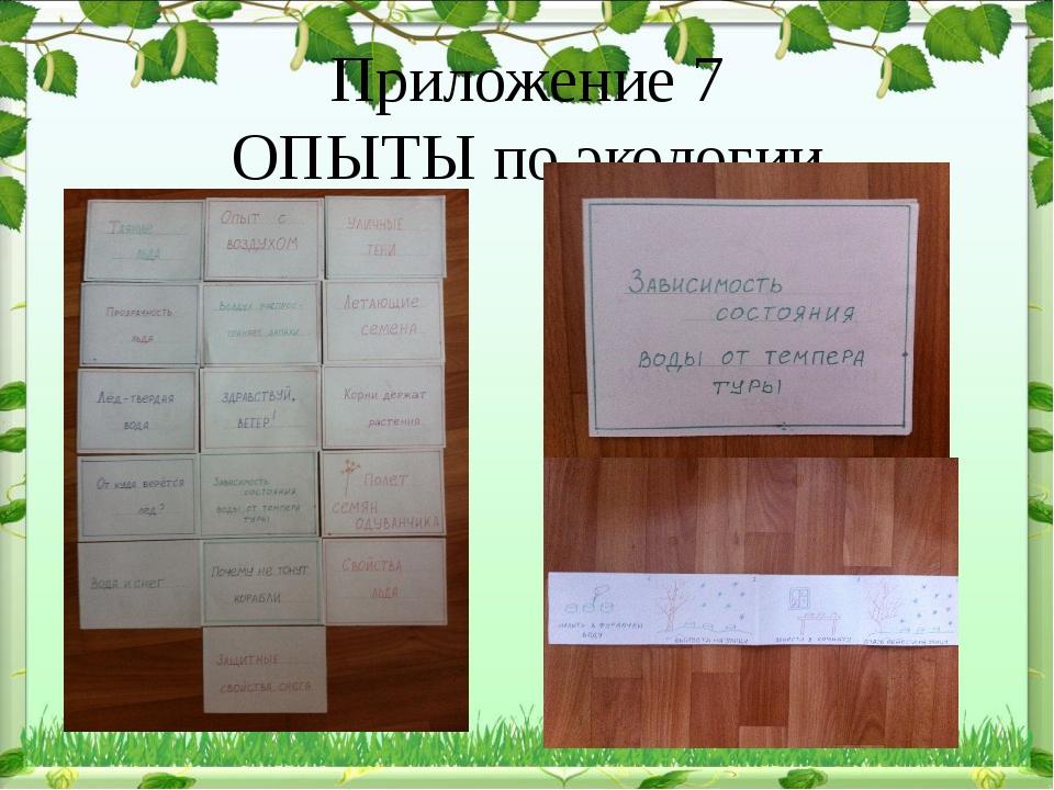 Приложение 7 ОПЫТЫ по экологии