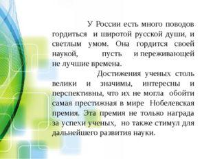 У России есть много поводов гордиться и широтой русской души, и светлым умом