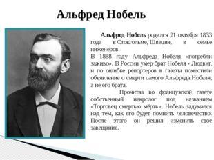 Альфред Нобельродился 21 октября 1833 года вСтокгольме,Швеция, в семье ин