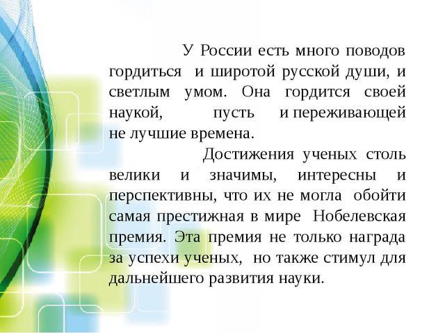 У России есть много поводов гордиться и широтой русской души, и светлым умом...