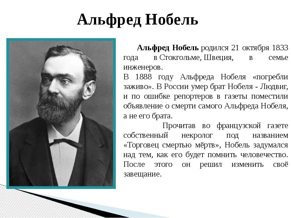 Альфред Нобельродился 21 октября 1833 года вСтокгольме,Швеция, в семье ин...