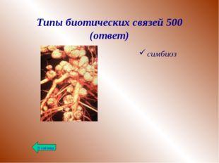 Типы биотических связей 500 (ответ) симбиоз