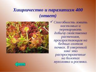 Хищничество и паразитизм 400 (ответ) Способность ловить насекомых и переварив