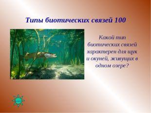 Типы биотических связей 100 Какой тип биотических связей характерен для щук и