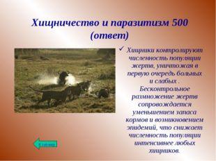 Хищничество и паразитизм 500 (ответ) Хищники контролируют численность популяц
