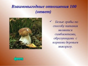 Взаимовыгодные отношения 100 (ответ) Белые грибы по способу питания являются