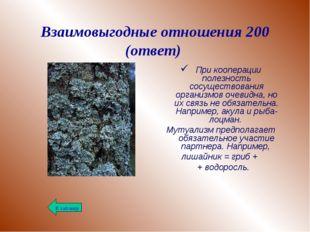 Взаимовыгодные отношения 200 (ответ) При кооперации полезность сосуществовани