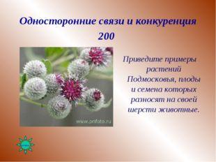 Односторонние связи и конкуренция 200 Приведите примеры растений Подмосковья,