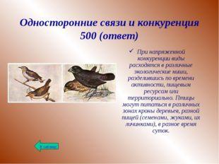 Односторонние связи и конкуренция 500 (ответ) При напряженной конкуренции вид