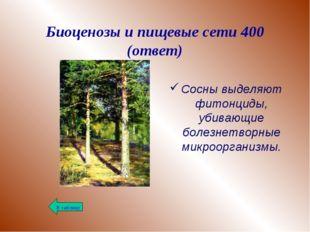 Биоценозы и пищевые сети 400 (ответ) Сосны выделяют фитонциды, убивающие боле