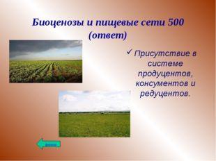 Биоценозы и пищевые сети 500 (ответ) Присутствие в системе продуцентов, консу