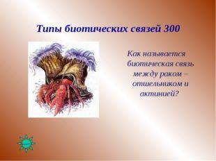 Типы биотических связей 300 Как называется биотическая связь между раком – от