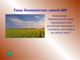 Типы биотических связей 400 Какой тип биотической связи характерен для растен