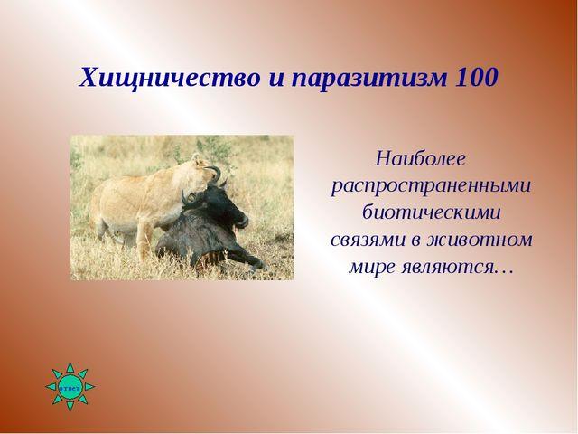 Хищничество и паразитизм 100 Наиболее распространенными биотическими связями...