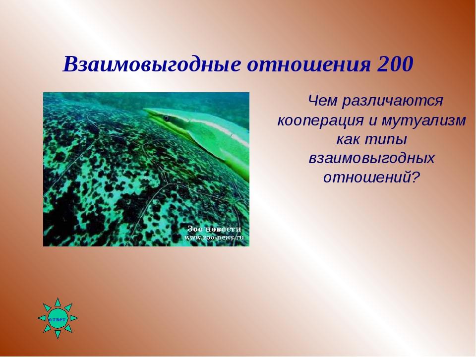 Взаимовыгодные отношения 200 Чем различаются кооперация и мутуализм как типы...