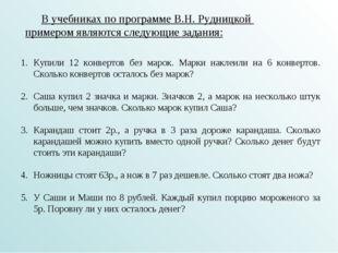 В учебниках по программе В.Н. Рудницкой примером являются следующие задания:
