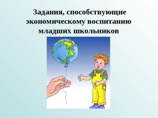 Задания, способствующие экономическому воспитанию младших школьников