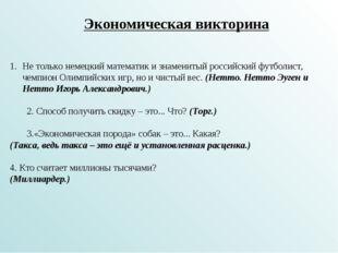 Экономическая викторина Не только немецкий математик и знаменитый российский