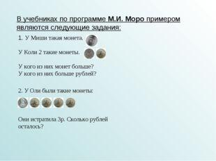 1. У Миши такая монета. У Коли 2 такие монеты. У кого из них монет больше? У