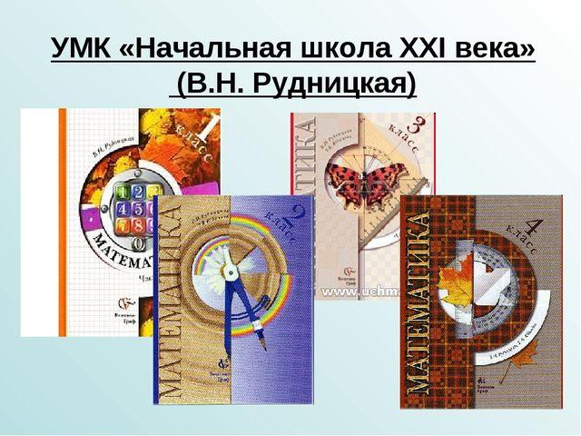 УМК «Начальная школа XXI века» (В.Н. Рудницкая)