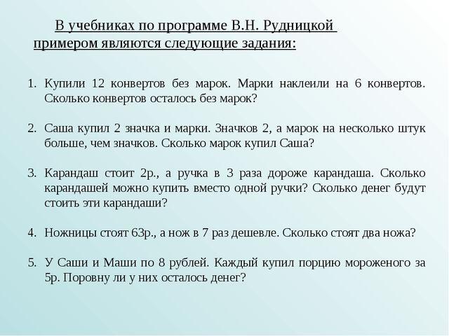 В учебниках по программе В.Н. Рудницкой примером являются следующие задания:...