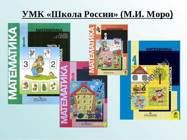 УМК «Школа России» (М.И. Моро)