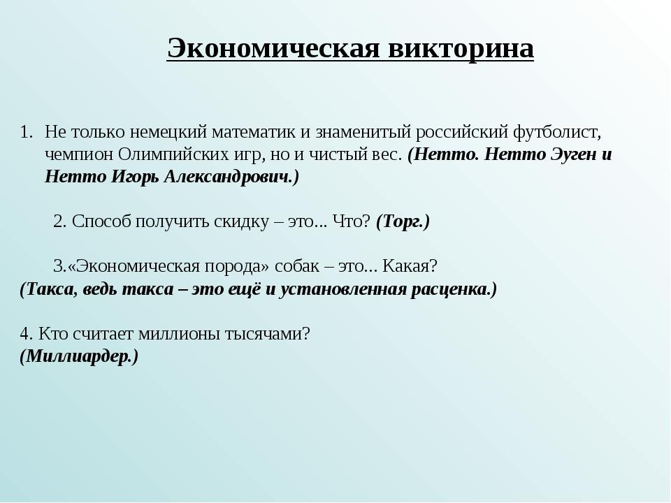 Экономическая викторина Не только немецкий математик и знаменитый российский...