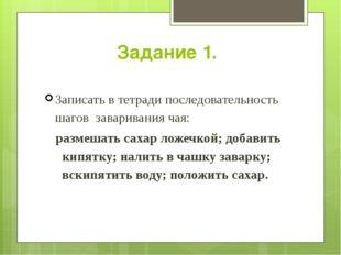Задание 1. Записать в тетради последовательность шагов заваривания чая: разм