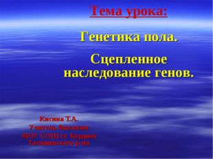 Кисина Т.А. Учитель биологии МОУ СОШ ст. Курдюм Татищевского р-на Тема урока: