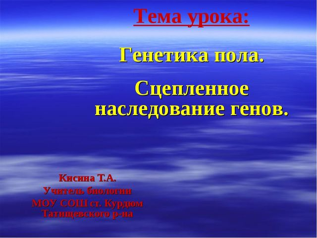 Кисина Т.А. Учитель биологии МОУ СОШ ст. Курдюм Татищевского р-на Тема урока:...
