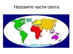 Назовите части света