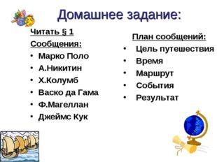 Домашнее задание: Читать § 1 Сообщения: Марко Поло А.Никитин Х.Колумб Васко д
