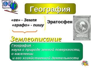 География География - наука о природе земной поверхности, о населении и его х