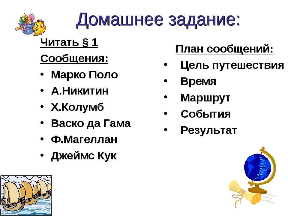 Домашнее задание: Читать § 1 Сообщения: Марко Поло А.Никитин Х.Колумб Васко д...