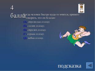 Когда человек быстро куда-то мчится, принято говорить, что он бежит: (А) стре