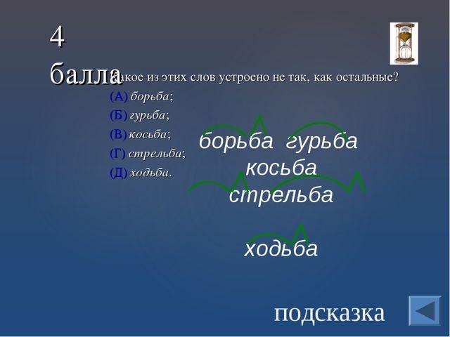 Какое из этих слов устроено не так, как остальные? (А) борьба; (Б) гурьба;...