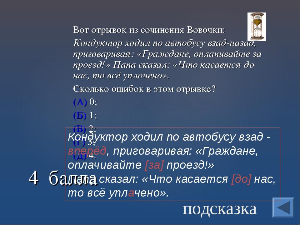 Вот отрывок из сочинения Вовочки: Кондуктор ходил по автобусу взад-назад, при...
