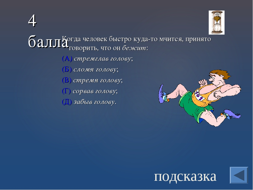 Когда человек быстро куда-то мчится, принято говорить, что он бежит: (А) стре...